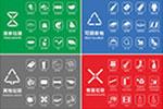 垃圾桶垃圾分类标识