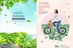 8款春季郊游海报