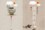 古典水墨新年海报
