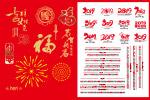 2019艺术字和日历