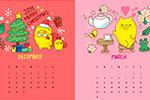 2019金猪插画日历