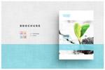 企业产品宣传画册