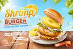 汉堡包广告