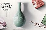 韩国感恩节花瓶海报